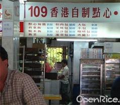109 Hong Kong Dim Sum Photos