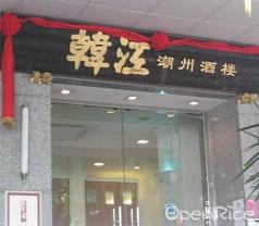 Hung Kang Teochew Restaurant Photos