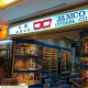 Jamco Optical & Trading Co. (Katong Shopping Centre)