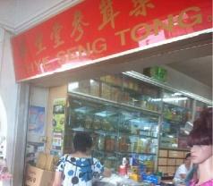 Thye Seng Tong Medical Hall Photos