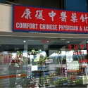 Comfort Chinese Physician & Acupuncture Centre (Elias Mall)