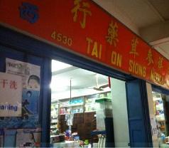 Tai On Siong Medical Hall Photos