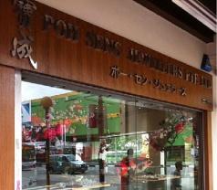 Poh Seng Jewellers Pte Ltd Photos