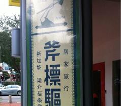 Leung Kai Fook Medical Co Pte Ltd Photos