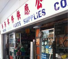 Heong Kang Parts Supplies Co. Photos
