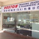 Boston Imaging (Radiology) & Diagnostic Pte Ltd (HDB Towner)
