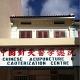Chinese Acupuncture & Cauterization Centre (Serangoon Road)