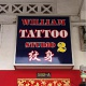 William Tattoo Studio 2 (Geylang Shop Houses)