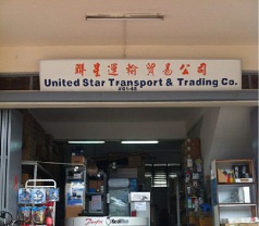 United Star Transport & Trading Co. Photos