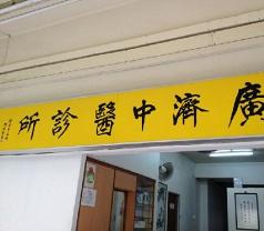 Guang-ji Chinese Physician Photos