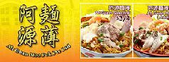 Ah Guan Mee Pok Pte Ltd Photos