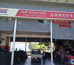 Hup Soon Seng Tyre & Battery Co. Photos
