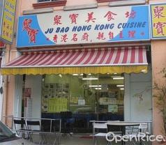 Ju Bao Hong Kong Cuisine Photos