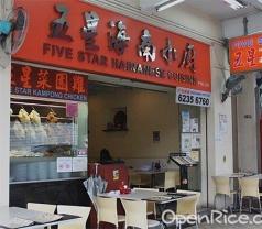 Five Star Hainanese Cuisine Pte Ltd Photos