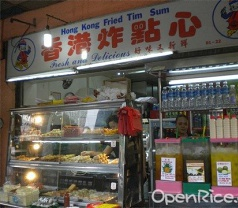 Hong Kong Fried Dim Sum Photos