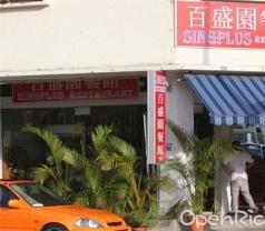 Singplus Restaurant Photos