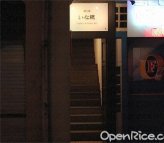 Inaho's Kitchen Bar Photos