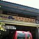 Seng Long Motor Workshop (Bukit Merah Lane 3)