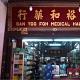 Ban Yoo Foh (Kreta Ayer Shop Houses)