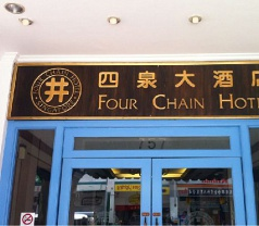 Four Chain Hotel Pte Ltd Photos