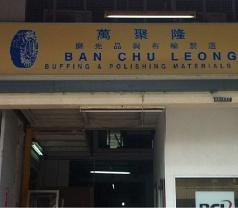 Ban Chu Leong Buffing & Polish Materials Manufacturing Photos