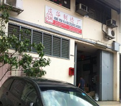 Heng Wah Manufacturing Works Photos