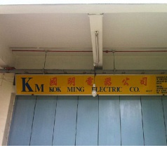 Kok Ming Electric Co. Photos