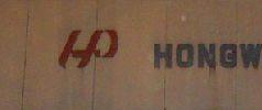 Hongwei Packaging Industrial Pte Ltd Photos