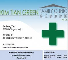 Kim Tian Green Family Clinic Photos