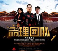 Yu Xuan Men Feng Shui Photos