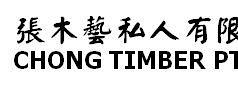 Chong Timber Pte Ltd Photos